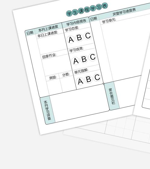 学生课程学习表
